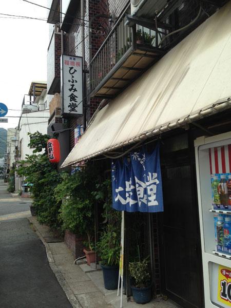 ひふみ食堂 @ 春日野道あたりの国体道路入る_e0024756_10323499.jpg