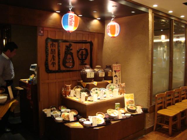 横浜「南国食堂 首里」へ行く。_f0232060_2531390.jpg
