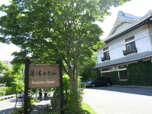週末は、草津温泉へ♪ ②温泉街を歩く_f0236260_22541920.jpg