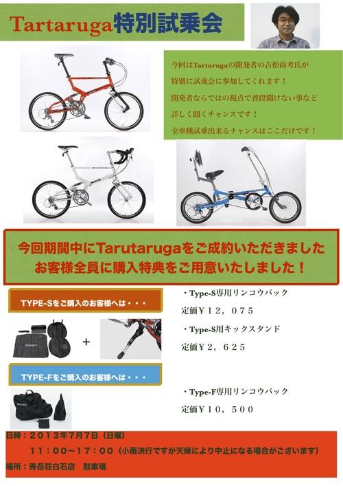 知床サイクリングツアー1_d0197762_1020251.jpg