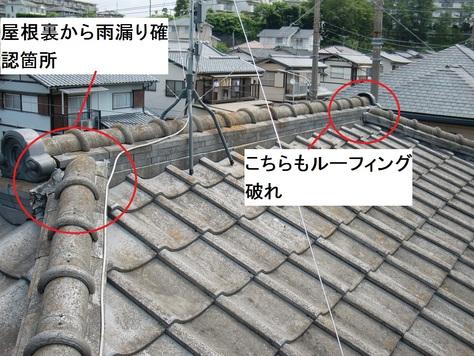 屋根瓦 ~ 雨漏り原因_d0165368_811165.jpg