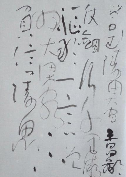 王昌齢_c0169176_1037434.jpg