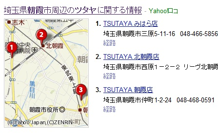 叔父がツタヤへ行きたがる→朝霞のツタヤ使えねえ_d0061678_0543510.jpg