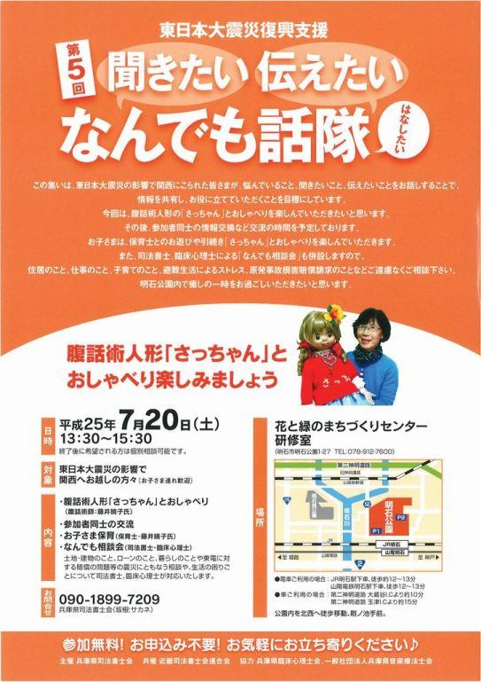 東日本大震災復興支援~第5回聞きたい伝えたい何でも話隊~_f0221707_20254837.jpg