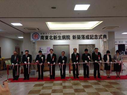 南東北新生病院 落成記念式典_f0259324_1623038.jpg