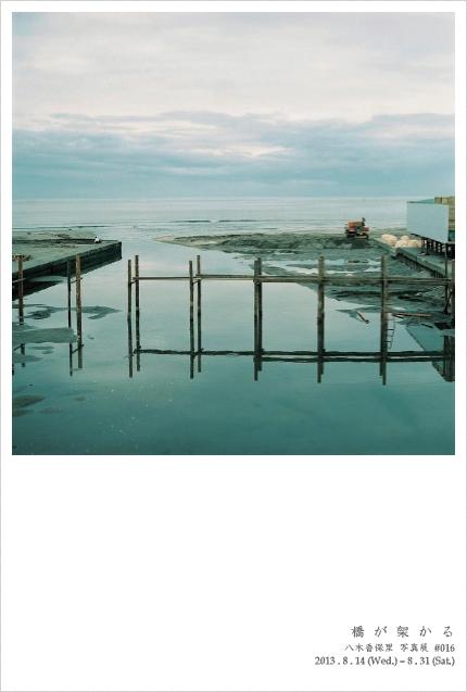 八木香保里 写真展 #016  「橋が架かる」_b0189039_0261824.jpg