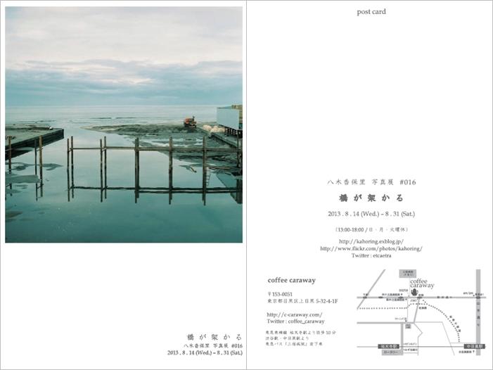 八木香保里 写真展 #016  「橋が架かる」_b0189039_1485641.jpg
