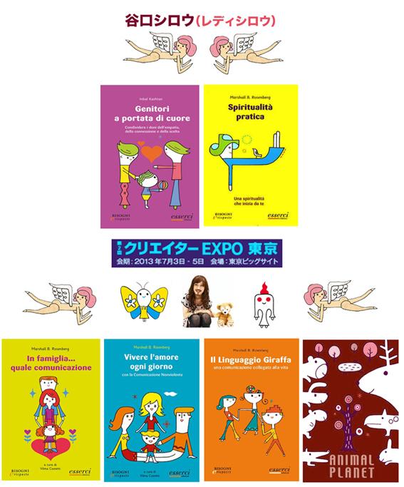 いよいよ今週 クリエイターEXPO東京に出展します。 7月3日(水)4日(木)5日(金)の3日間 東京ビッグサイト  _d0119642_13271753.jpg