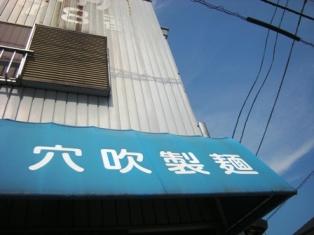 讃岐うどんツアー 2013_f0196455_1755283.jpg