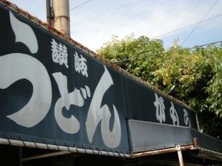 讃岐うどんツアー 2013_f0196455_1756356.jpg