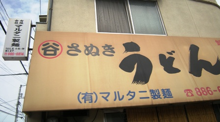 讃岐うどんツアー 2013_f0196455_1882933.jpg