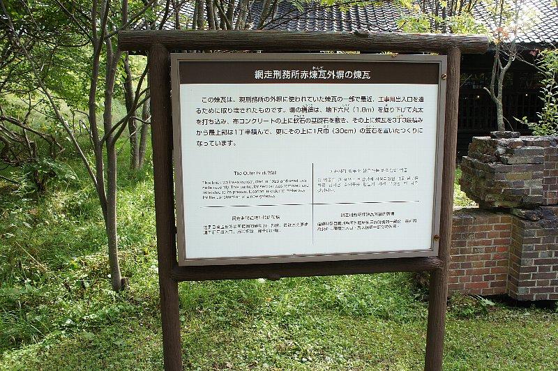 博物館網走監獄 浴場・炭焼小屋_c0112559_1021355.jpg