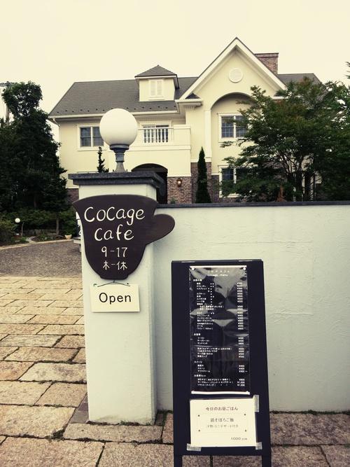 スーパー・マツヤの隣りにカフェがOpen!☆ cocage cafe<移転>_f0236260_18102887.jpg
