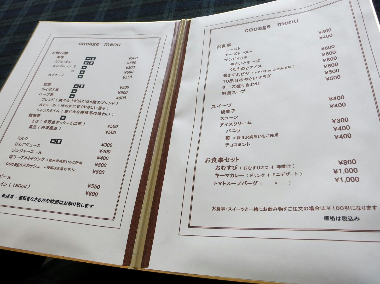 スーパー・マツヤの隣りにカフェがOpen!☆ cocage cafe<移転>_f0236260_18204331.jpg