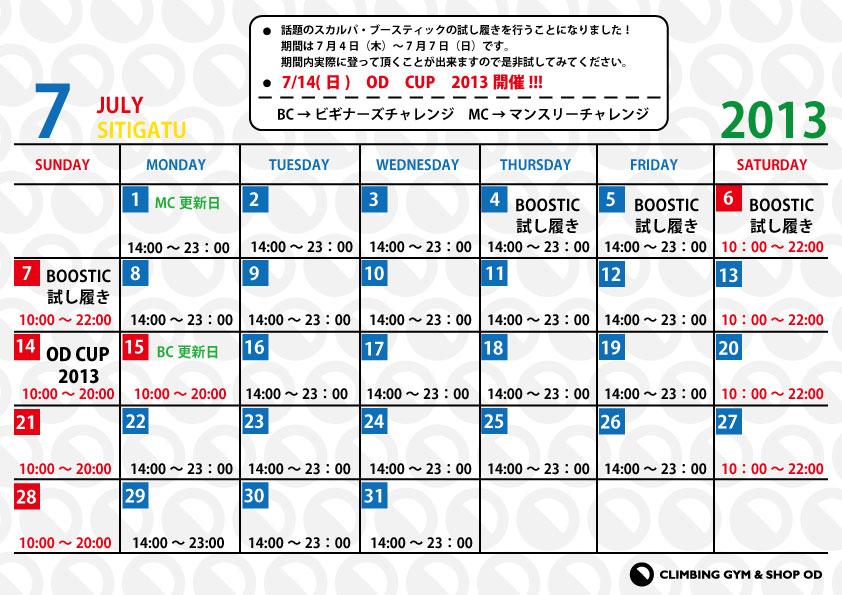 7月営業カレンダー_d0246875_1530971.jpg