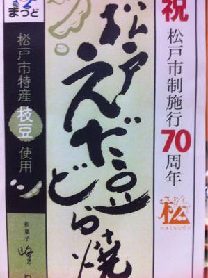 えだ豆どら焼き_a0210776_22521074.jpg