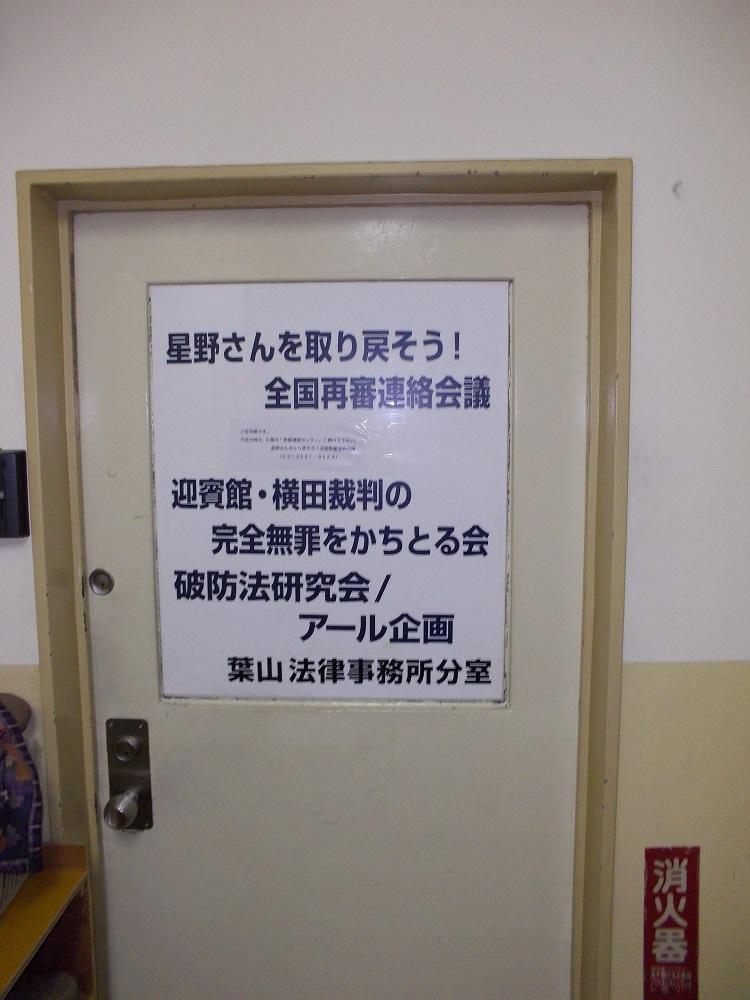 踊る有田芳生_d0044584_8431281.jpg