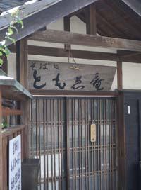『そば処 ともゑ庵』さん_b0142989_17154227.jpg