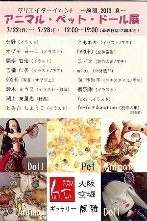 7月2日 展覧会のお知らせ_e0189606_1271988.jpg