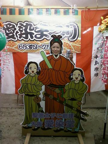 愛染祭りへ行って来ました。_f0042307_1350512.jpg