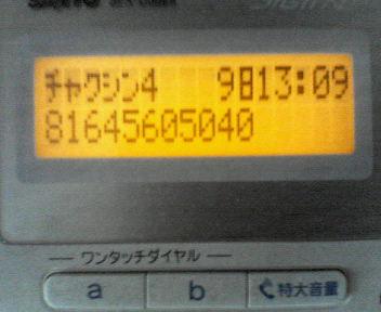 全国で謎の無言電話「816456005040」の怪:これもまた「バカチョンが」かいナ?_e0171614_1465055.jpg