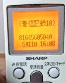 全国で謎の無言電話「816456005040」の怪:これもまた「バカチョンが」かいナ?_e0171614_1483391.jpg