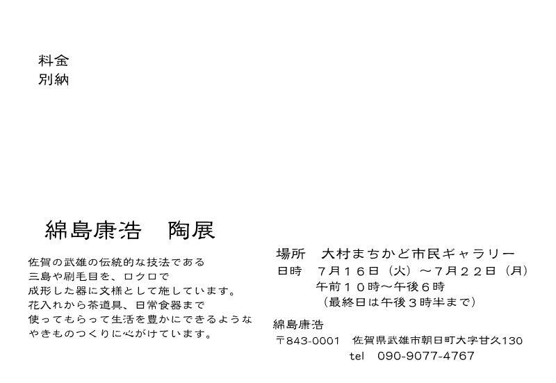 f0271437_11102340.jpg
