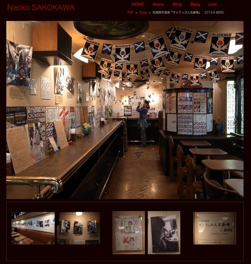 【ベルク YouTube】 牧瀬茜写真展『すとりっぷ人生劇場』2013.4 BERG_c0069047_11291834.jpg