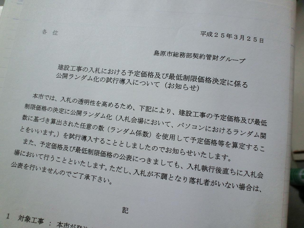 公開ランダムの導入:古川市政検証①_c0052876_23574169.jpg