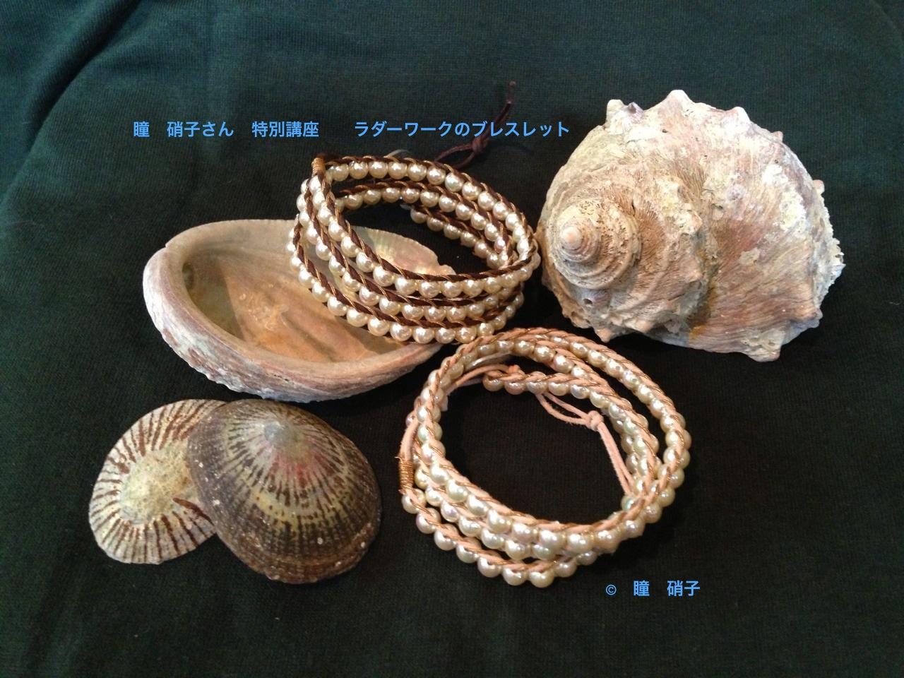 瞳硝子さん特別講座のおしらせ_e0112378_17372960.jpg