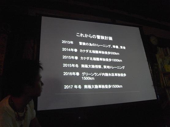 千早DAY終了! 夢を追う男 阿部 雅龍!_e0111396_17464588.jpg