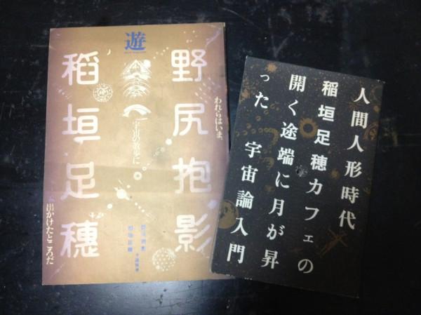 タルホマージュ8mmフィルムとお菓子の夕べ_c0077407_21432381.jpg