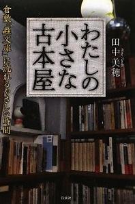 本も出会いもの_d0263815_1759061.jpg