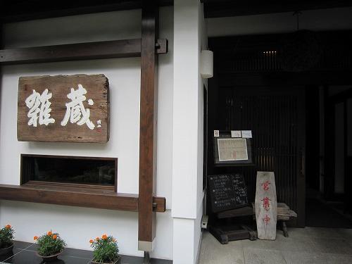 雑蔵 @福生市 石川酒造_b0157216_23155958.jpg