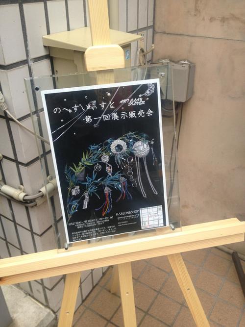 仙台『の~すいぃすと』作品展に行ってきました!_f0181217_1124228.png