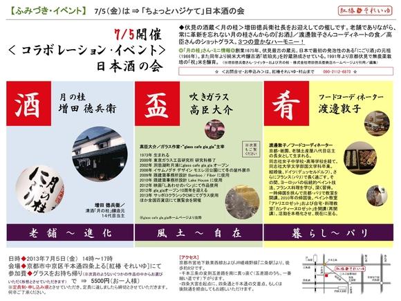 ディテール=新作→和→イベント⇒日本酒の会_a0254818_2339377.jpg