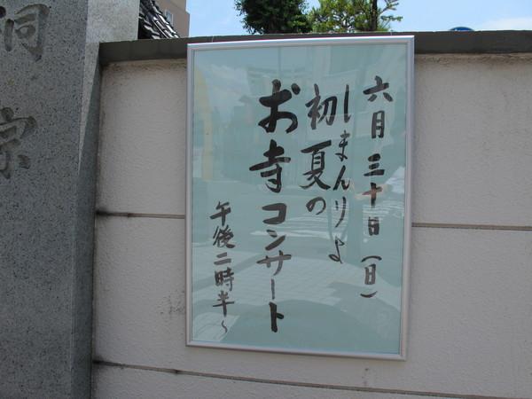 しまんりょ 初夏のお寺コンサート 無事おわりました。_e0239118_1145105.jpg