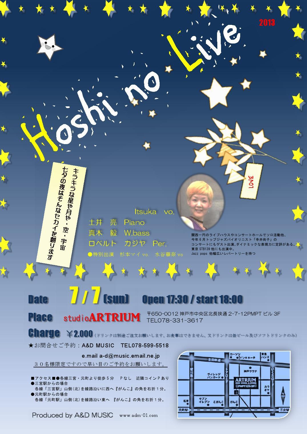 Hoshi no Live 7/7_d0118021_14482699.jpg