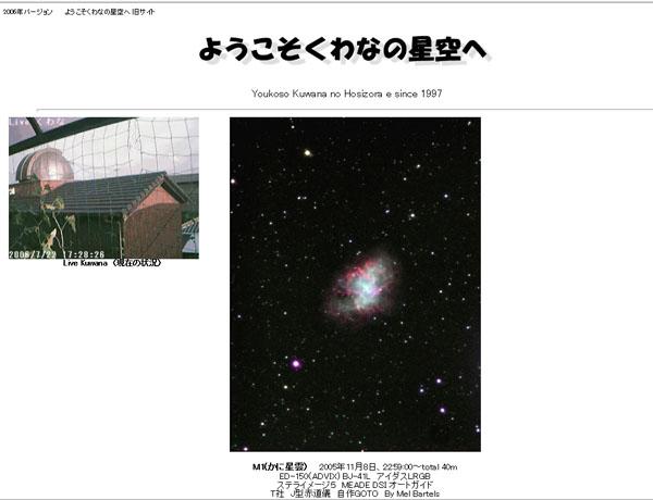 旧サイトを公開しました。_c0061727_12442099.jpg