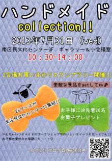 ♪「ママフェスタ2013 in 広島」無事に終わりました^^♪_a0161029_1265264.jpg