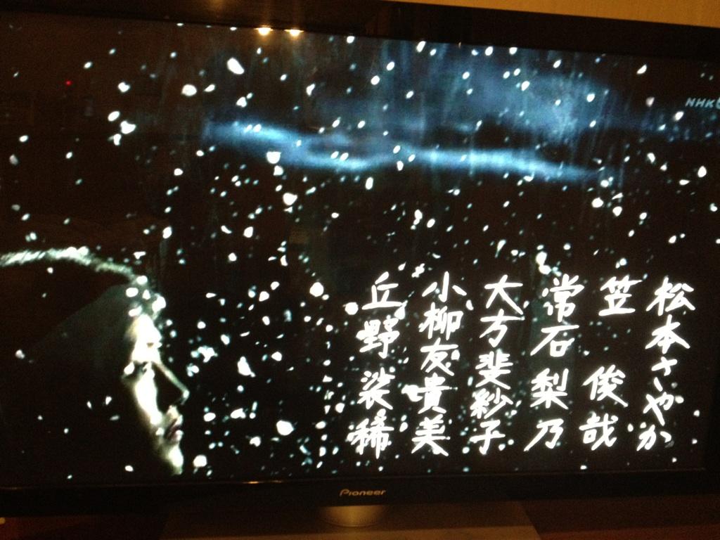 ゲゲゲの叔母にあたる大方斐紗子さんが『八重の桜』に出ました。_d0161933_23513764.jpg