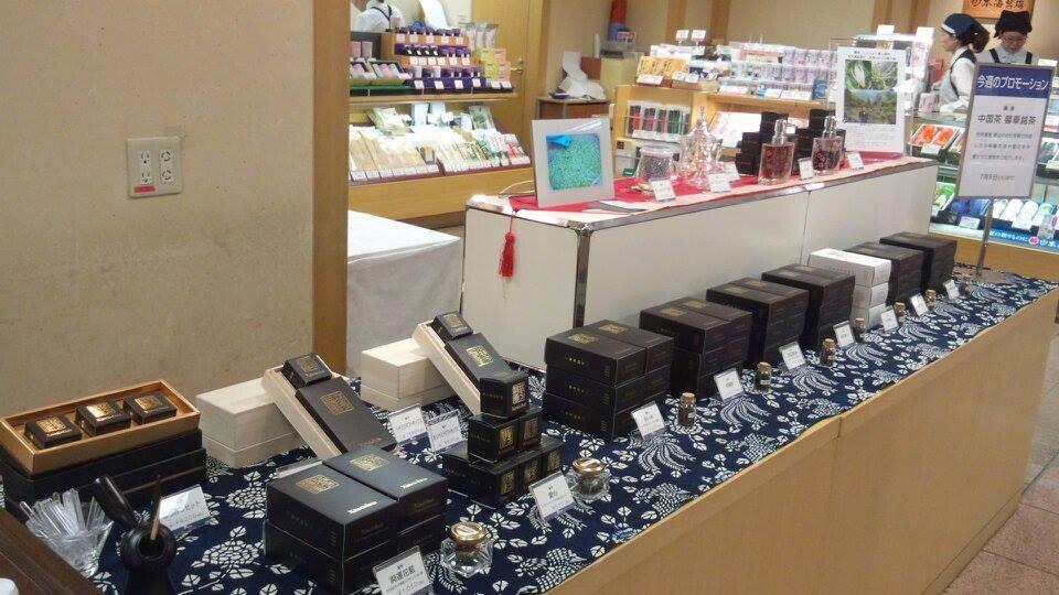 馨華献上銘茶IN JR京都伊勢丹B1_f0070743_1857182.jpg