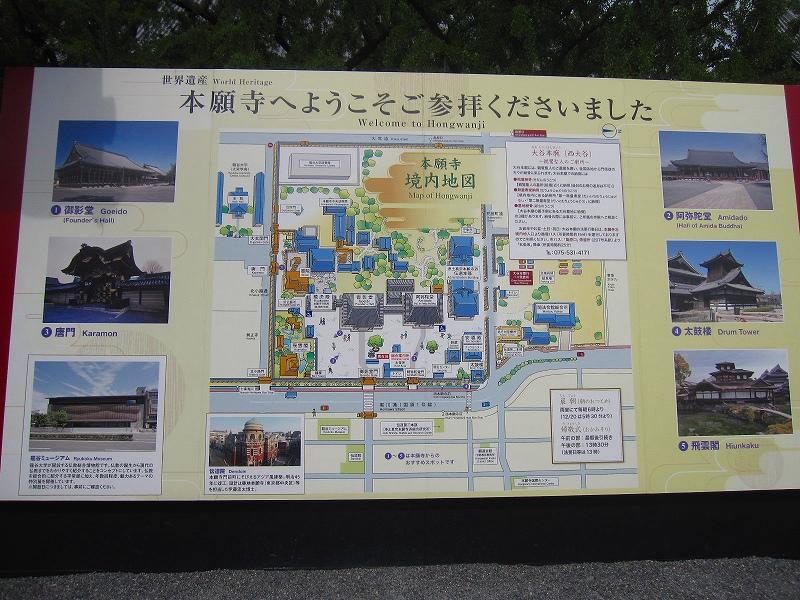堂々たる構えの【西本願寺】には歴史がある_e0237645_2340250.jpg