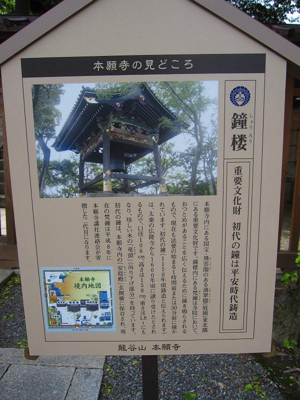 堂々たる構えの【西本願寺】には歴史がある_e0237645_23413064.jpg