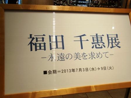 作業日誌36(福田千恵展京都展陳列)_c0251346_17261274.jpg