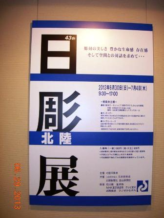 作業日誌35(日彫会北陸展陳列作業)_c0251346_1741058.jpg