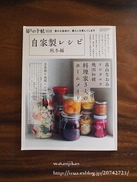 自家製レシピの本_e0214646_22284747.jpg