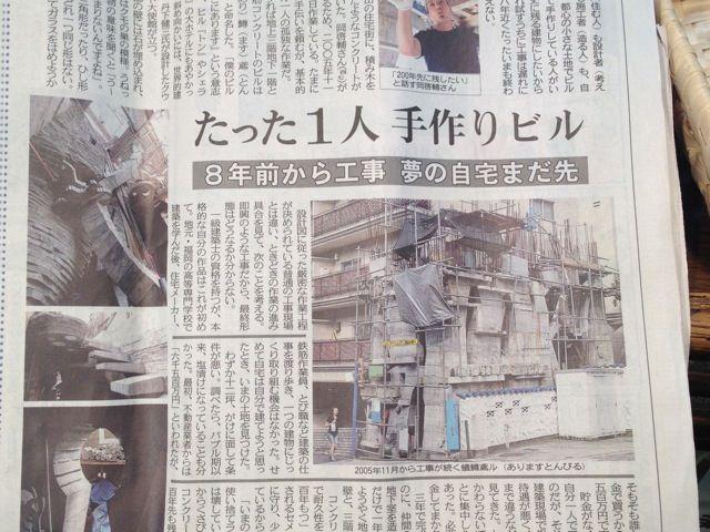本日の東京新聞、6月のベルクの壁を飾った蟻鱒鳶ルがどーんと掲載されていました!「たった一人手作りビル」_c0069047_21154219.jpg