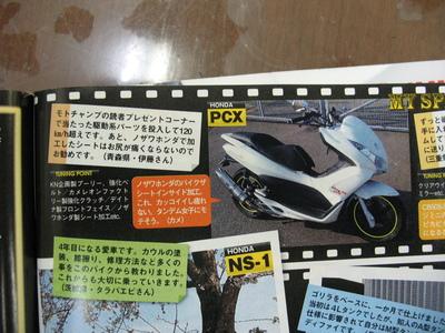 PCXのシート、満足してますか?その2_e0114857_2012147.jpg