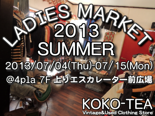 2013.JUL.5  KOUZIKUN-COSTOMER COORDINATE_c0176867_13423114.png